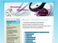 Медицинские услуги в Кемерово, лазерная медицина в Кемерово,флеболог в Кемерово