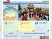 Инвестиционный паспорт Республики Бурятия - ОБРАЩЕНИЕ ПРЕЗИДЕНТА В.В. НАГОВИЦЫНА