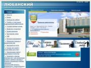 Официальный сайт Любаня