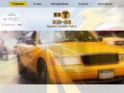 Такси в Осинниках