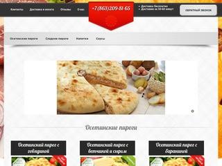 Осетинские пироги, доставка в Ростове-на-Дону!