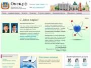 Официальный сайт Омска