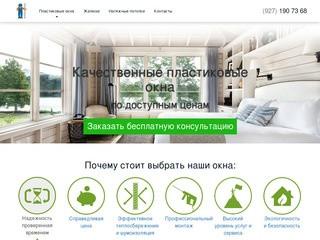 Пластиковые окна | Саранск и РМ