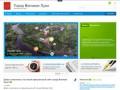 Официальный сайт города Великие Луки