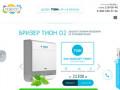 Бризер Тион о2 - купить по лучшей цене в Москве на официальном сайте дилера