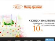 Мастер Бриллиант   Ювелирный магазин Мастер Бриллиант в городе Южно-Сахалинск