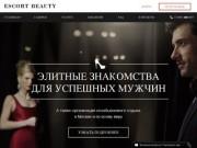 Эскорт агентство – элитные эскорт услуги по сопровождению мужчин в Москве и по всему миру