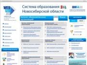 Курс «Страницы истории г. Новосибирска и Новосибирской области»