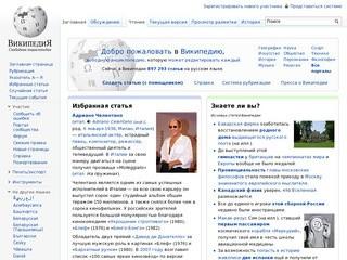 Портал: Города России (на Википедии)
