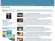 Официальный сайт Биробиджана