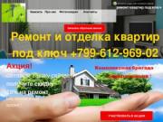 Ремонт квартир домов под ключ ! (Россия, Саратовская область, Саратов)