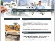 "Компания ""БетонРесурс"", Кострома: производство и продажа бетона, раствора"