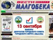 Официальный сайт Вести Малгобека