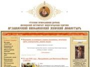 Арзамасский Николаевский женский монастырь