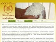 ООО «Колос-Палласовский мелькомбинат»