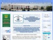 Централизованная библиотечная система Департамента культуры администрации Кстовского района