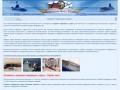 Подводный флот России (поиск подводных лодок)