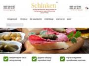ТМ «Schinken» - м'ясні делікатеси, виготовлені за найкращими європейськими рецептами. Оптом та в роздріб. (Украина, Закарпатская область, Ужгород)