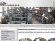 Производство емкостного и нестандартного технологического оборудования (Украина, Киевская область, Киев)