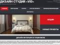 Дизайн-студия «Вид» в Ульяновске имеет богатый опыт работы с интерьерами квартир