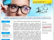 Салон «100 очков» г.Волгоград