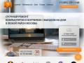 Компьютерная помощь и ремонт компьютеров в Москве