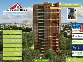 Купить квартиру, продажа квартир в Ростове-на-Дону | ООО Донспецстрой