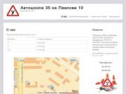 Автошкола 35
