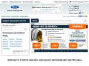 Интернет магазин запасных частей для Ford (Россия, Астраханская область, Астрахань)