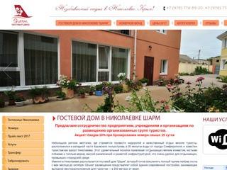 Гостиницы Николаевки Крым — частные отели, коттеджи, мини-отели в Николаевке   Гостевой дом Шарм