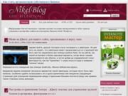 Nikel-blog.ru - блог вебмастера
