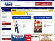 Справочник компаний Смоленска без карты города