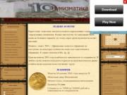 """""""Нумизматика Красноярска"""" (Красноярский край, г. Красноярск)"""