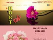 """Магазин """"ЦветОК"""", свежие цветы в Качканаре с доставкой"""