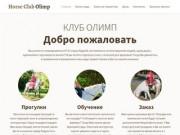 Конный клуб Олимп, лучших отдых с лошадьми только у нас.. (Украина, Киевская область, Киев)