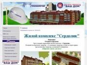 Строительная фирма Волгодонск, Недвижимость Волгодонск, Квартиры Волгодонск