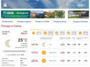 Погода в Саках
