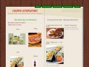 Доставка еды в Балаково
