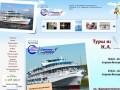 Strelec-v.ru — Туристическая компания Стрелец-V: круизы из Астрахани на теплоходе К.А. Тимирязев