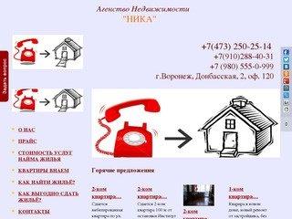 Снять квартиру, сдать квартиру в Воронеже, аренда квартир только проверенные объекты недвижимости