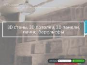3d стены, 3d потолки, 3d панели, 3d конструкции для создания интерьеров, барельефы (Россия, Ивановская область, Иваново)