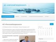 ОАО «Унечский водоканал» | ОАО «Унечский водоканал»