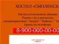 Хостелсмоленск.рф — Хостел Смоленск дёшево