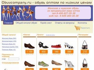 Китайская Обувь Оптом В Москве