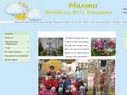 МДОУ «Центр развития ребёнка - Детский сад №17 «Малыш» (Муниципальное дошкольное образовательное учреждение Новодвинска)