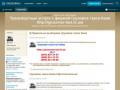 Блог о грузоперевозках и переездах (Украина, Киевская область, Киев)
