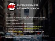 Магазин Комиксов в Южно-Сахалинске