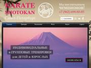 Федерация Карате Шотокан в Санкт-Петербурге
