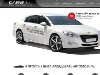 CAR24.by | Прокат авто в Минске