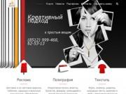"""Рекламное агентство """"Лерус"""" - производство всех видов наружной и интерьерной рекламы в   Астрахани. Оперативная полиграфия. Производство рекламного текстиля и сувенирной продукции. (Россия, Астраханская область, Астрахань)"""